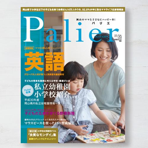 パリエ 2017年夏号(Vol.9)