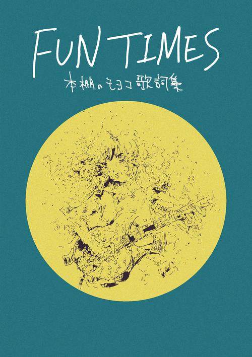 【歌詞集】本棚のモヨコ『FUN TIMES』