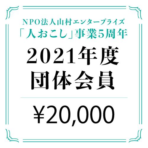 2021年度「団体」会員