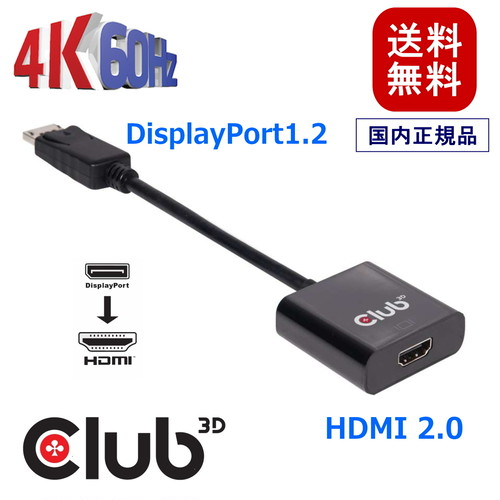 【CAC-2070】Club3D DispayPort 1.2 to HDMI 2.0 UHD / 4K 60Hz ディスプレイ 変換アダプタ