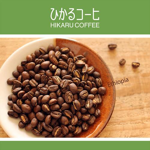 エチオピア(浅煎り)/ 100g