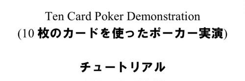 Ten Card Poker Demonstration (10 枚のカードを使ったポーカー実演)