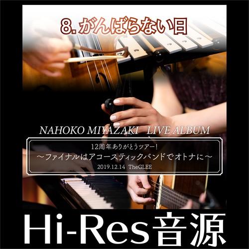 【PC推奨ハイレゾライブ音源】「がんばらない日」