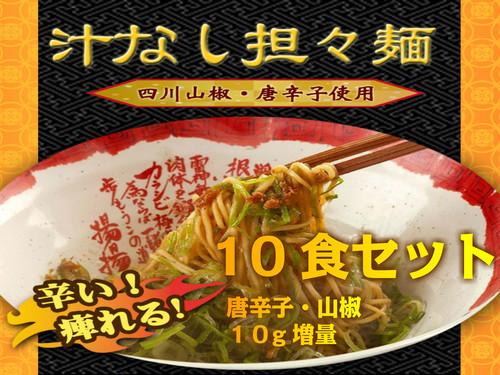 汁なし担々麺 10食セット 唐辛子/山椒10g増量