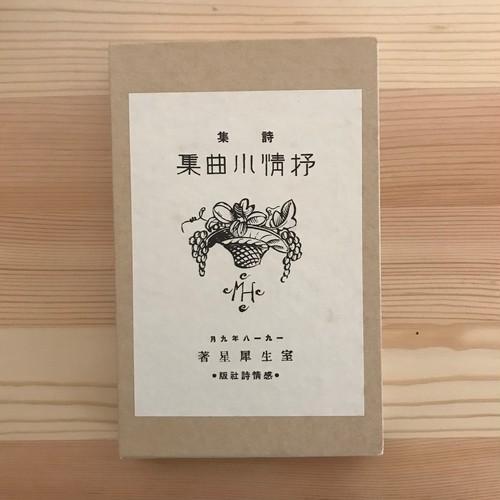 抒情小曲集(名著複刻詩歌文学館 連翹セット) / 室生犀星(著)