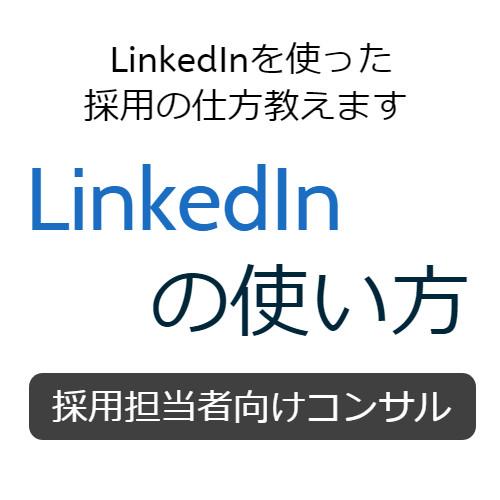 【採用担当向け】LinkedIn活用レクチャー