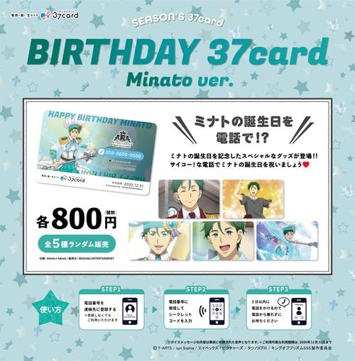 KING OF PRISM -Shiny Seven Stars-「SEASON'S 37card」ミナト誕生日ver.