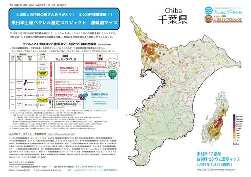 【デジタルコンテンツ】土壌ベクレル測定マップ-千葉県版