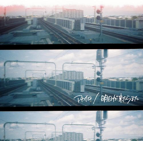 2nd Single 「明日が来たらまた」
