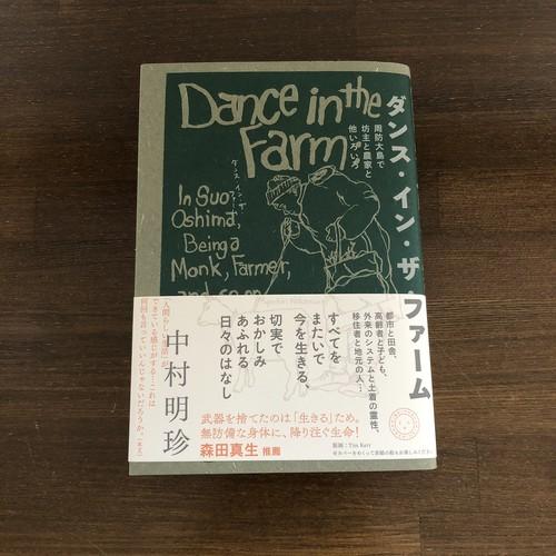 ダンス・イン・ザ・ファーム