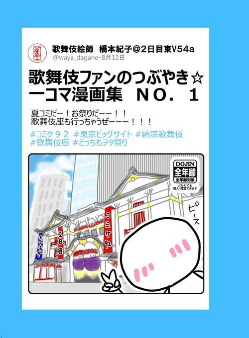 【新刊2】歌舞伎ファンのつぶやき☆一コマ漫画集 NO.1