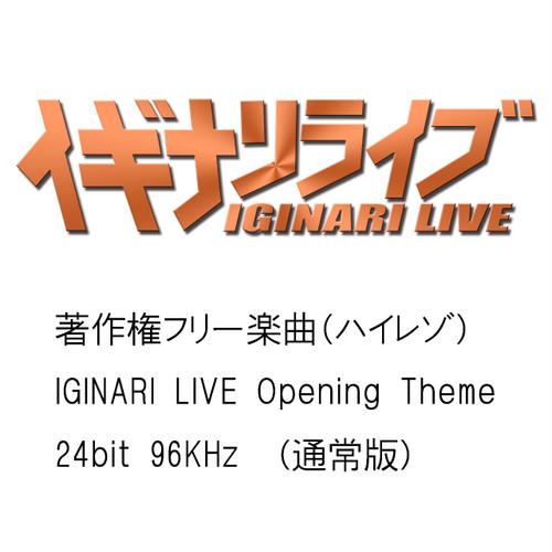 【著作権フリー楽曲】IGINARI LIVE Opening Theme(通常版24bit、96KHz)