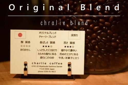 深煎り/オリジナルブレンド チャーリーブレンド 100g