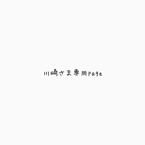 private page【川崎さま】