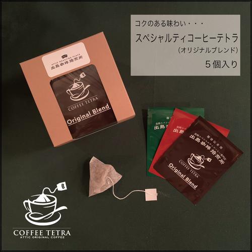 スペシャルティコーヒーテトラ(オリジナルブレンド)個包装5個入り