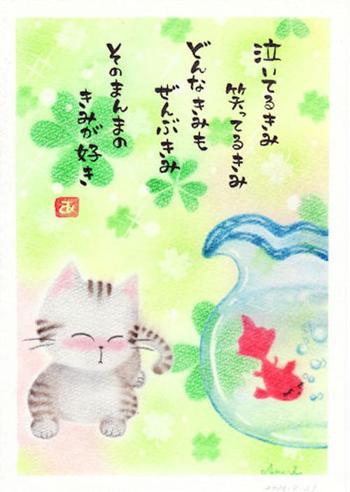 ポストカード No.4 きみが好き