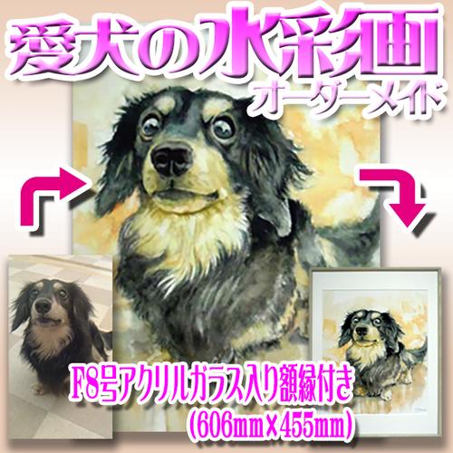 愛犬の水彩画オーダーメイド F8号サイズ