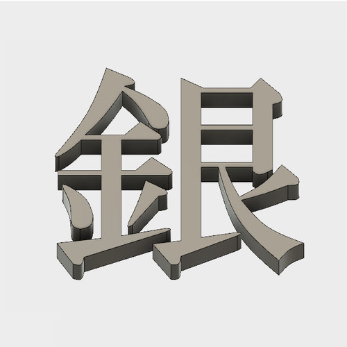 "銀   【立体文字180mm】(It means ""silver"" in English)"