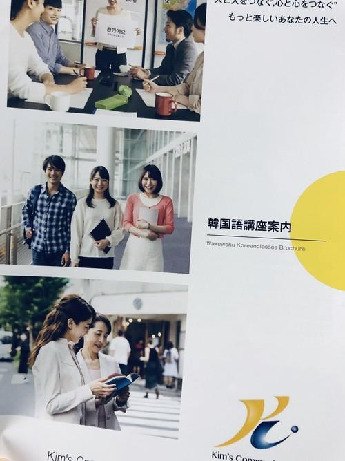 わくわく韓国語教室鳥栖中・高校生クラス