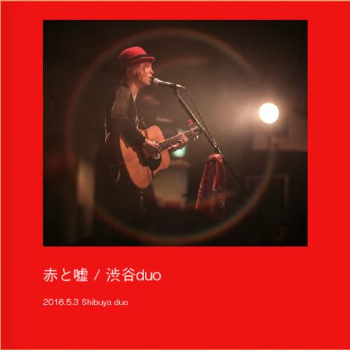 赤と嘘フォトブック 渋谷duoワンマンライブ