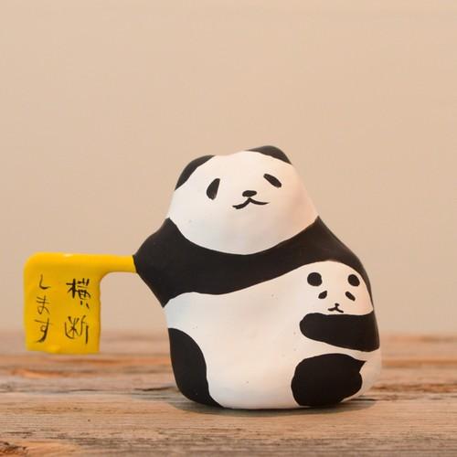 親子パンダ横断します【大熊猫展限定】