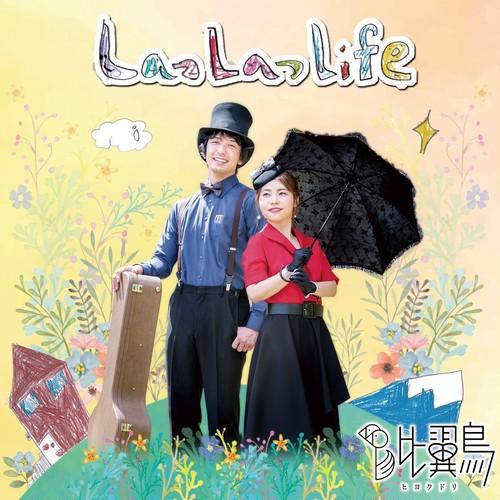 『La,La,Life』5曲入 ミニアルバム