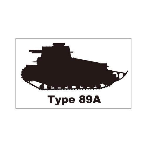 戦車ステッカー 八九式中戦車