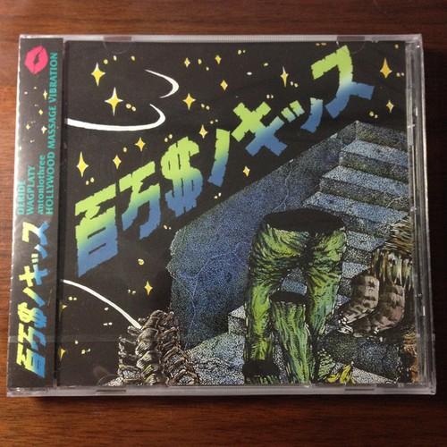 "【HCK-031】 antoniothree,DERIDE,H.M.V,WAGPLATY 4way sprit ""百万$のキッス"" CD"