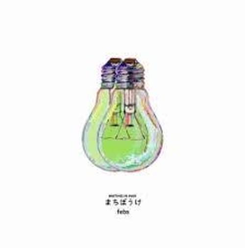 febs - まちぼうけ(CD)