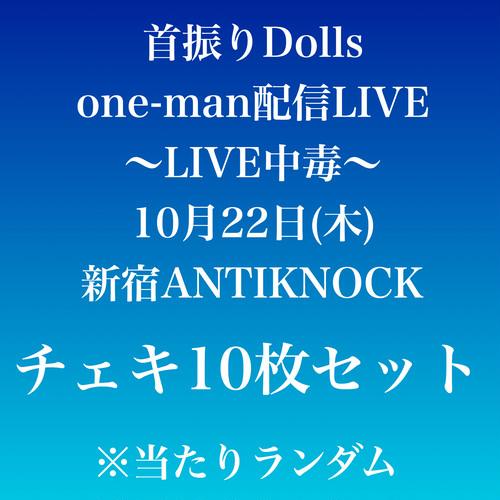 【チェキ10枚セット】10/22 新宿アンチノック 〜LIVE中毒〜※当たりランダム