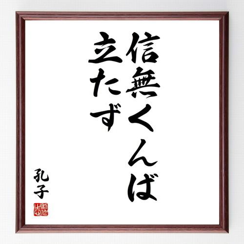 孔子の名言色紙『信無くんば立たず』額付き/受注後直筆/Z0649