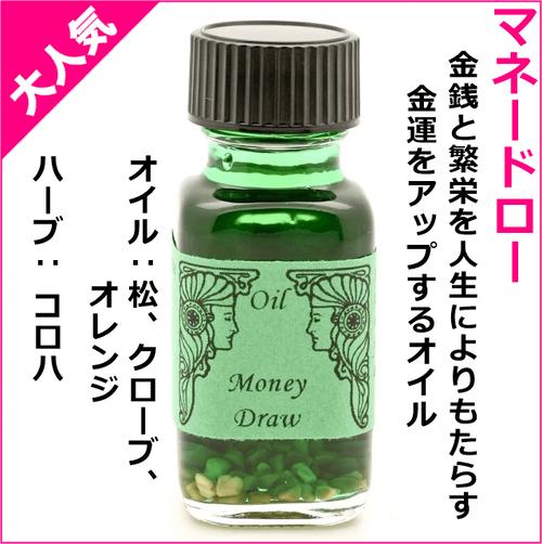【残3】マネードロー 金運    メモリーオイル Money Draw   ロングセラー人気商品
