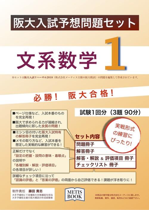 阪大入試予想問題セット 文系数学1