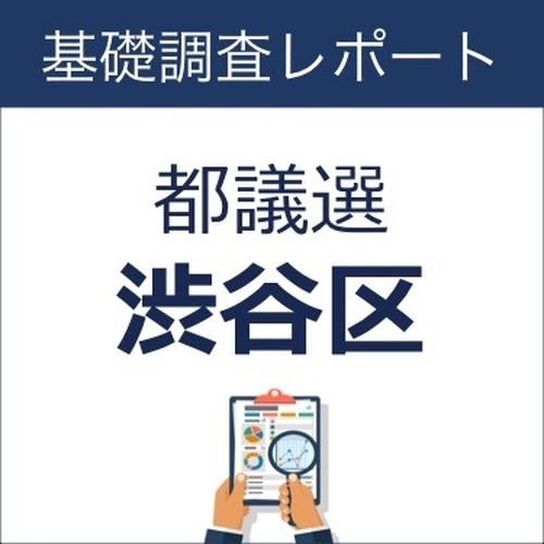 渋谷区 基礎調査レポート