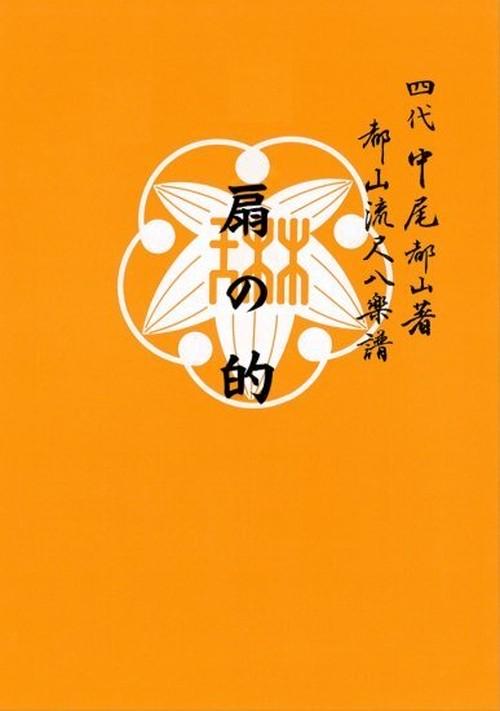 T32i531 扇の的(尺八/大月宗明/楽譜)