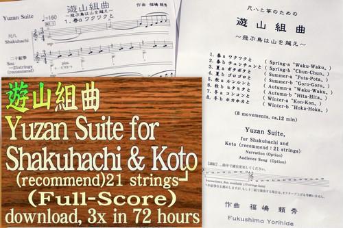遊山組曲 尺八と(20絃)箏【5線譜 ダウンロード】