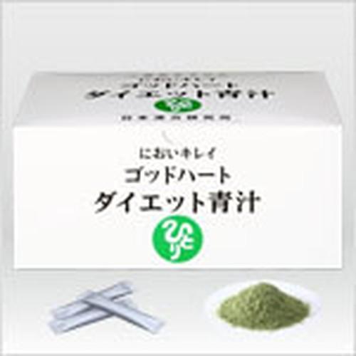 ゴッドハートダイエット青汁(斎藤一人さんの銀座まるかん日本漢方研究所)