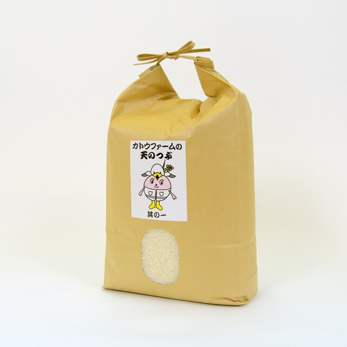 天のつぶ5kg其の一 カトウファームオリジナル栽培米(減農薬)