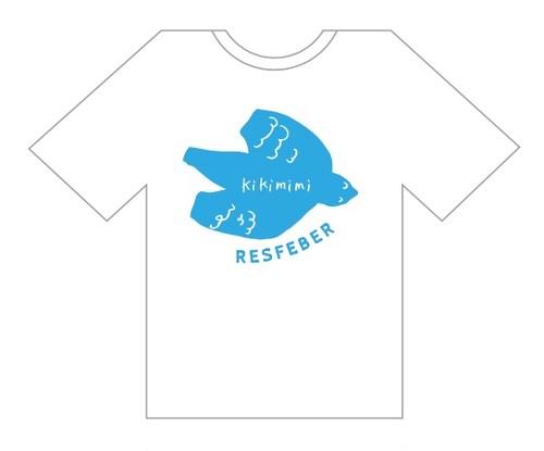 (3/31まで50%off!!)キキミミ「RESFEBER(レースフェーベル)」限定Tシャツ
