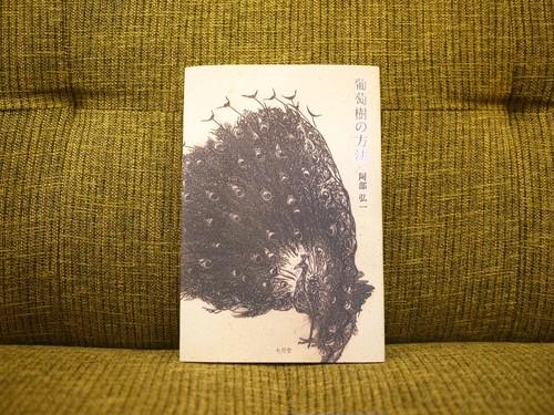 葡萄樹の方法【新本】