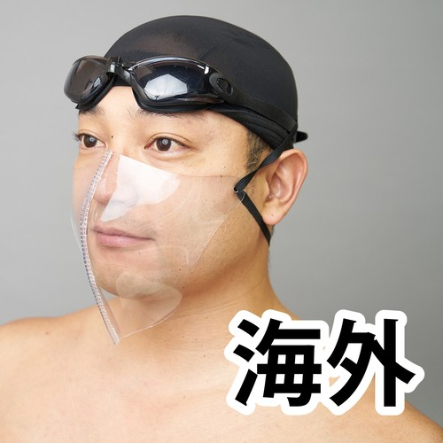 【Oversea ONLY】POOL MASKMAN 10 sheets (Water resistant transparent mask for swimming instructors)