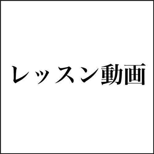 【レッスン動画】タロット ~ V字どちらがいいのか?