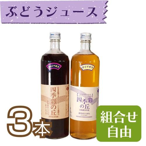 【ジュース】ぶどうジュース900ml 3本セット