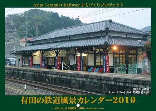 有田の鉄道風景カレンダー2019