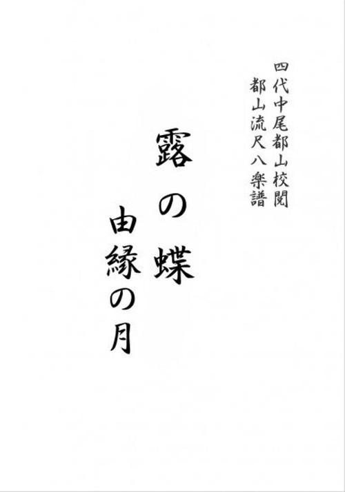 T32i215 TSUYUNOCHO/YUKARINOTSUKI(Shakuhachi/Tsuyonocho/UTAGI Kengyo Yukarinotsuki/Unknown /Full Score)