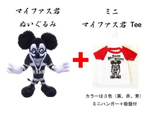 【マイファス君】ぬいぐるみ+ミニTEE セット