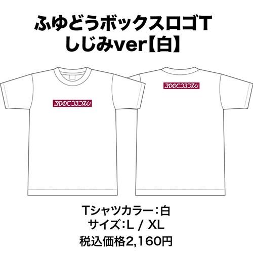 【しじみ】ふゆどうボックスロゴT/白