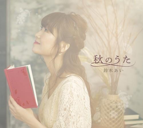 New Single CD「秋のうた」(鈴木あいオリジナルボールペン付)