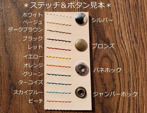 糸(ステッチ)の色変更オプション