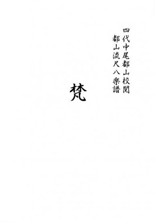 T32i434 梵(尺八/大月宗明/楽譜)